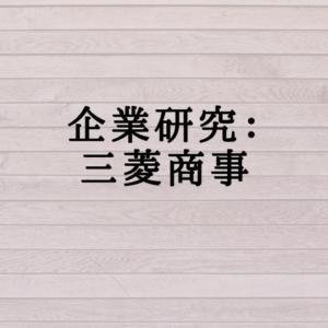 企業研究:三菱商事