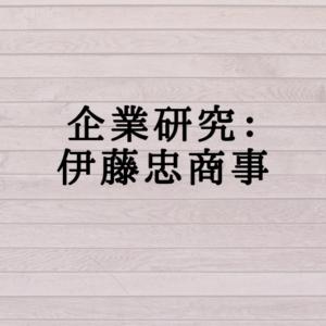 企業研究:伊藤忠商事