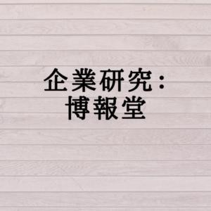 企業研究:博報堂