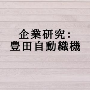 企業研究:豊田自動織機