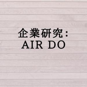 企業研究:AIR DO(エア・ドゥ)