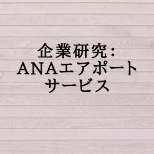 企業研究:ANAエアポートサービス