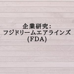 企業研究:フジドリームエアラインズ(FDA)