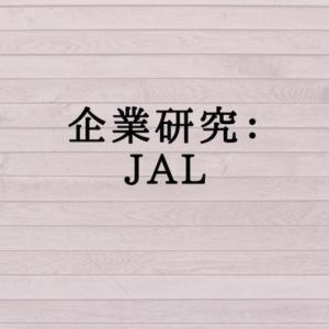 企業研究:JAL