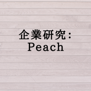 企業研究:Peach Aviation