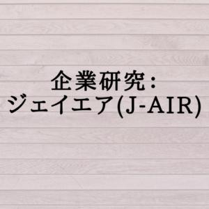 企業研究:ジェイエア(J-AIR)