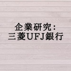 企業研究:三菱UFJ銀行