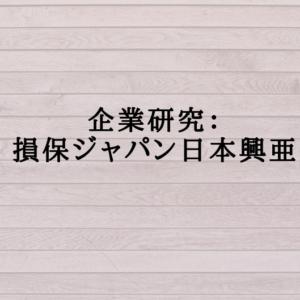 企業研究:損保ジャパン日本興亜