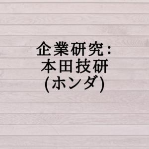 企業研究:本田技研(ホンダ)