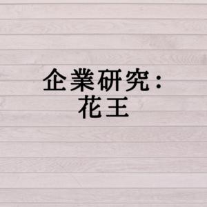企業研究:花王