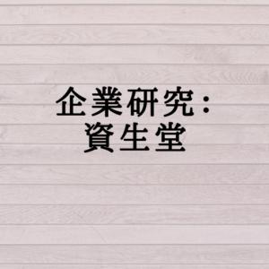 企業研究:資生堂