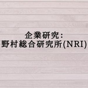 企業研究:野村総合研究所(NRI)