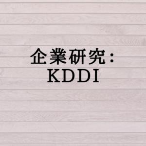 企業研究:KDDI