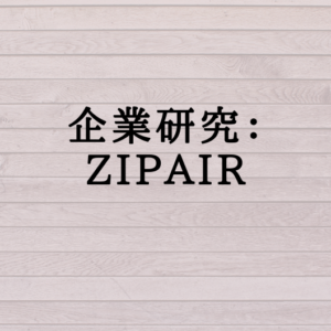 企業研究:ZIPAIR