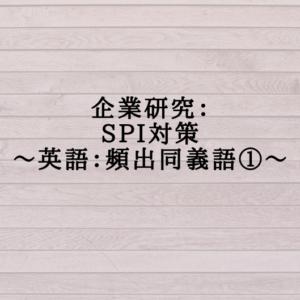 SPI対策〜英語:頻出同義語①〜