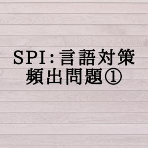 SPI対策〜言語頻出問題①〜