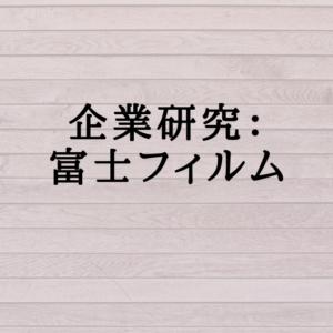 企業研究:富士フィルム