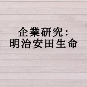 企業研究:明治安田生命保険