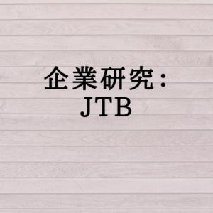 企業研究:JTB