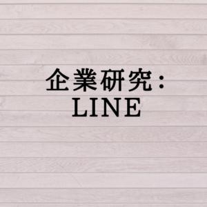 企業研究:LINE
