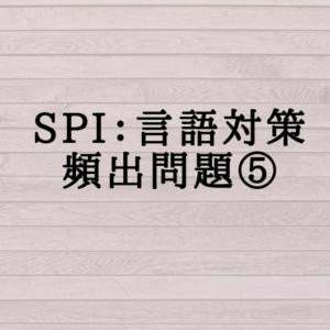 SPI対策〜言語頻出問題⑤〜