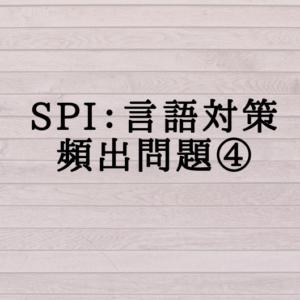 SPI対策〜言語頻出問題④〜