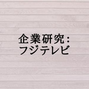 企業研究:フジテレビジョン