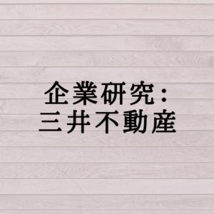 企業研究:三井不動産