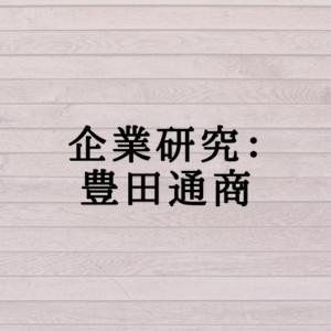 企業研究:豊田通商