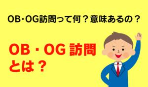 OB・OG訪問をする前に心掛けること!!