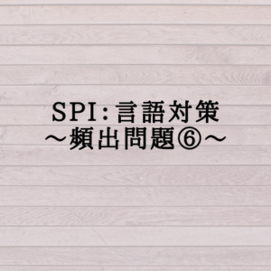 SPI対策〜言語頻出問題⑥〜