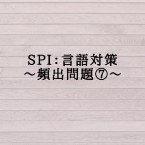 SPI対策〜言語頻出問題⑦〜
