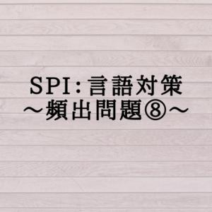 SPI対策〜言語頻出問題⑧〜