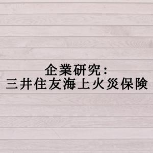 企業研究:三井住友海上火災保険