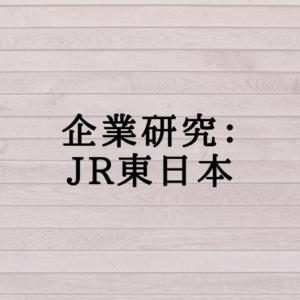 企業研究:JR東日本