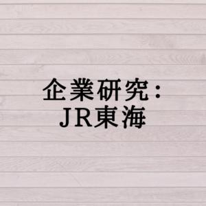 企業研究:JR東海
