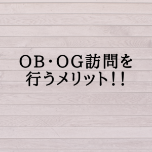 OB・OG訪問を行うメリット!!