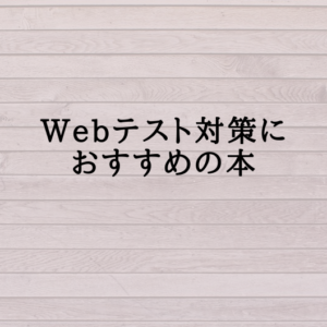 Webテスト対策におすすめの本