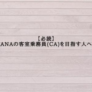 【必読】ANAの客室乗務員(CA)を目指す人へ