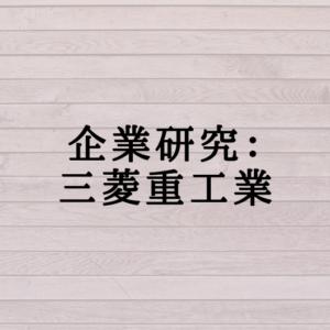 企業研究:三菱重工業