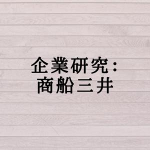 企業研究:商船三井