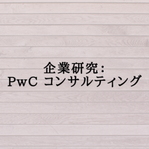 企業研究:PwC コンサルティング