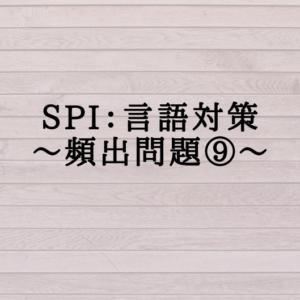SPI対策〜言語頻出問題⑨〜