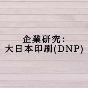 企業研究:大日本印刷(DNP)