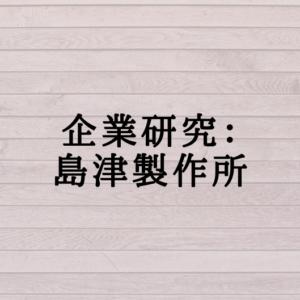 企業研究:島津製作所