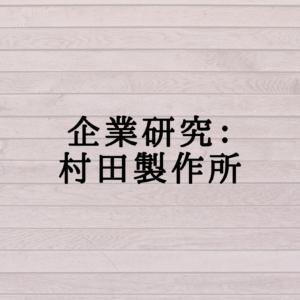 企業研究:村田製作所