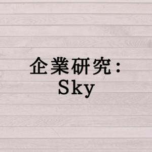 企業研究:Sky