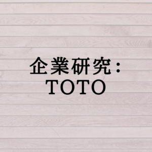 企業研究:TOTO