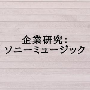 企業研究:ソニーミュージック