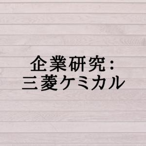企業研究:三菱ケミカル
